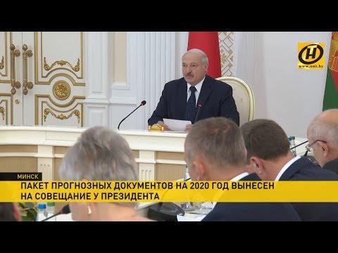 Лукашенко: белорусы должны на себе почувствовать положительные результаты развития экономики
