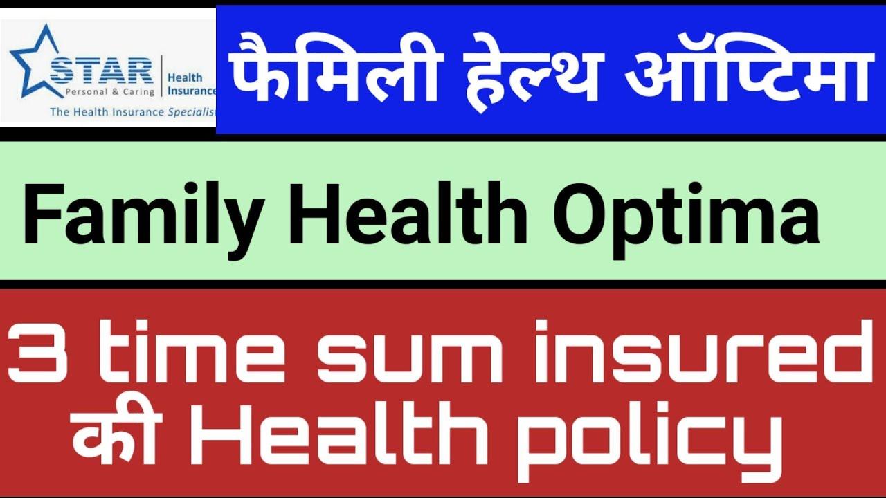 star health insurance plan,family health optima in hindi ...