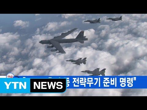 """[YTN 실시간뉴스] """"B-52 출격 등 전략무기 준비 명령"""" / YTN"""