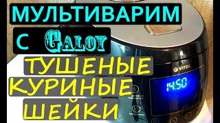 Куриные шейки тушеные МУЛЬТИВАРИМ С GALOY РЕЦЕПТ Video YouTube