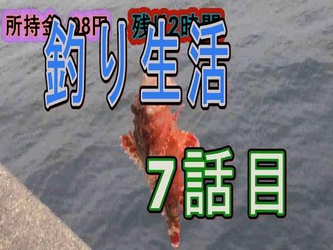 【所持金0円で即終了】釣り生活7【沖縄】