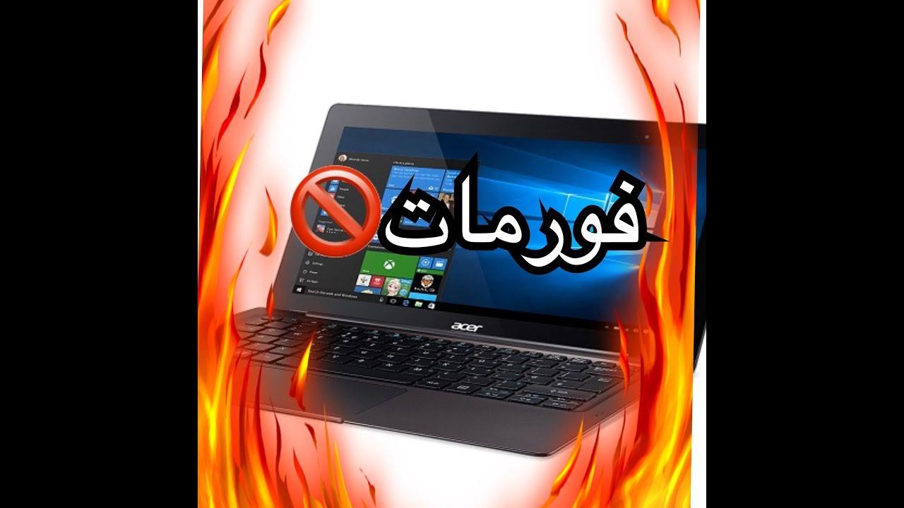 فورمات لابتوب Dell مضمونة ١٠٠ Youtube