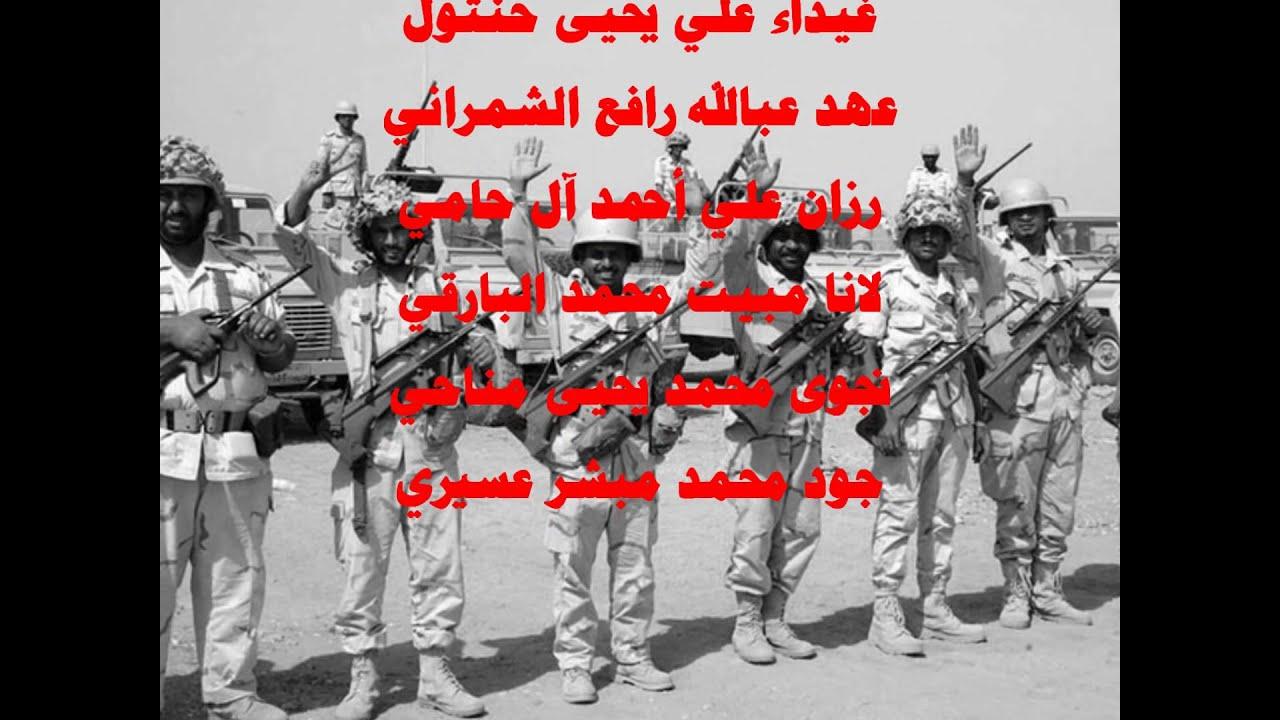 بنات جنود الوطن البواسل ابناء المرابطين في الابتدائية التاسعة بخميس مشيط 1436 Youtube