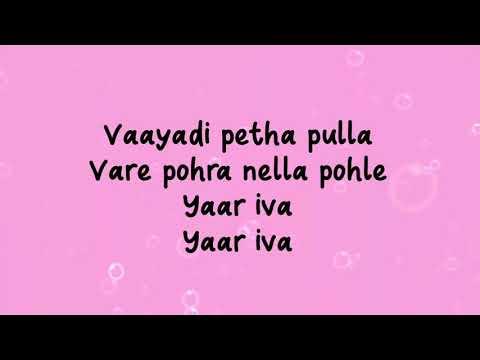 Kanna-Vaayadi Petha Pulla-LYRICS