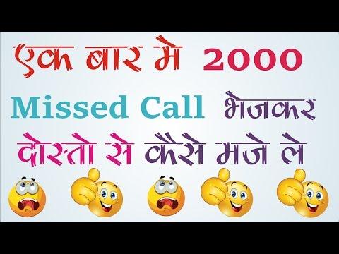 एक बार मे 200 Miss Call भेजकर दोस्तो से मजे कैसे ले  | 200 Missed call on Friends Phone |Prank|