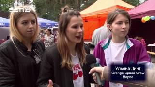 ESN TV FOTO 3.09.2017 ПРАЗДНИК ДЕНЬ ЗНАНИЙ В Нарва-Йыэсуу РЕПОРТАЖ