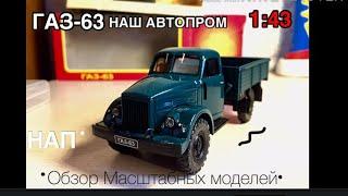 Обзор масштабной модели ГАЗ-63 от НАШ АВТОПРОМ