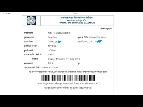 How to get UPPCL Electricity bill payment receipt - YouTube