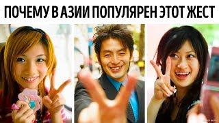 Почему в Азии на фотографиях популярен жест «Виктория»