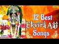 Top 12 - Best Ekvira Aai Songs 2017 | Superhit Marathi Koligeete | Audio jukebox