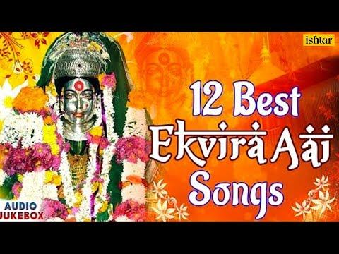 Top 12 - Best Ekvira Aai Songs 2017 | Superhit Marathi Koligeete | Audio Jukebox