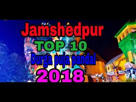 jamshedpur top 10 durga puja pandal 2018||top10 durga puja pandal in jamshedpur 2018||