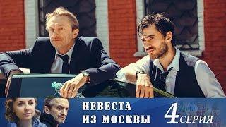 Невеста из Москвы - Серия 4/ 2016 / Сериал / HD 1080p