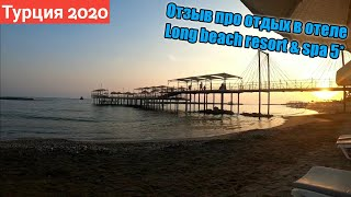Турция 2020 Отзыв про отель Long beach resort spa 5 Vlog