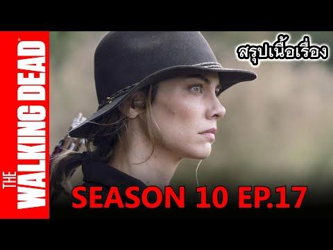 สปอยซีรีย์ l เดอะวอล์กกิงเดด ซอมบี้บุกโลก ซีซั่น 10 EP.17 The Walking Dead Season10C  Ep.17