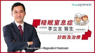 【醫生你好】李立言醫生:睡眠窒息症的診斷及治療 | SleepKinwood 睡眠健康教室