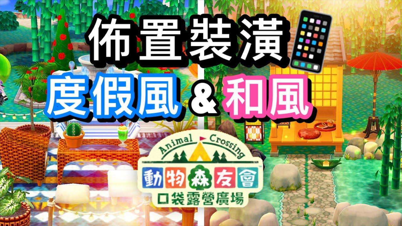動森手機版📱一起佈置廣場! 日式和風&海島度假風!│動物森友會:口袋露營廣場