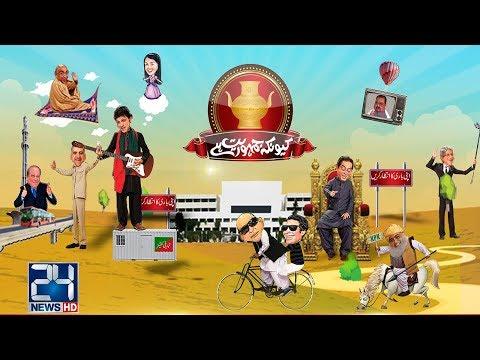 Q K Jamhuriat Hai - 15 October 2017 - 24 News HD