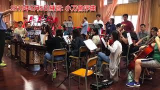 Publication Date: 2018-05-05 | Video Title: 2018年5月5日練習 - 小刀會序曲