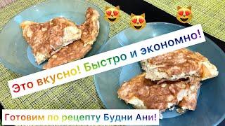 Готовлю по рецепту Будни Ани Лаваш с яйцом и сыром Эконом меню и очень легко и быстро Vlog