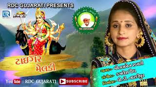 TIGER MELDI Mital Rabari | ટાઇગર મેલડી | New Gujarati Song 2018 | RDC Gujarati