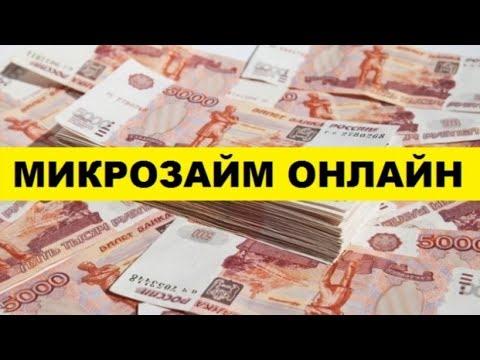 Кредиты русские финансы