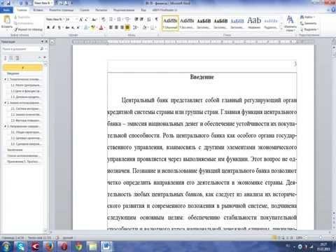 Роль и место Центрального банка РФ в денежно-кредитном регулировании экономики (работа 99-79)