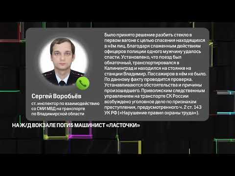 """На ж/д вокзале погиб машинист """"Ласточки"""""""