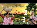 Full Comedy Movie Nikka Laanedar 2 Film A Presentation Of Music Care & Tellytune Entertainment