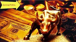 Доллар/Рубль 22.04.2019- Обзор и Торговый План | Как Угадать Курс Валют на Бинарных Опционах