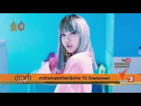 """""""ลลิสา มโนบาล"""" สาวไทยคนแรกของค่าย YG Entertainment"""