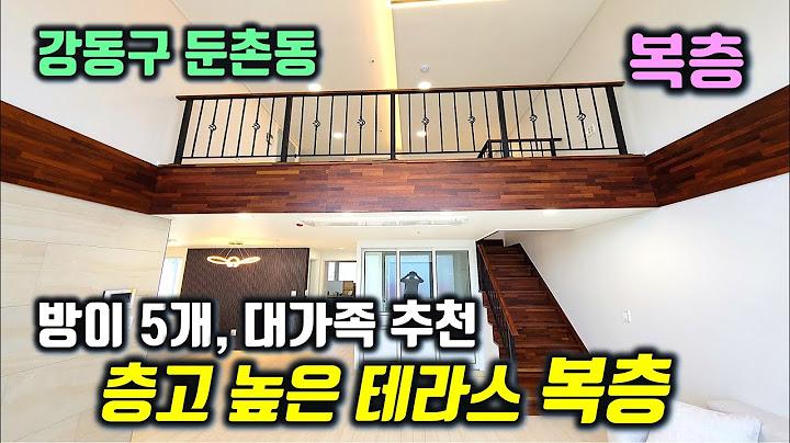 [강동구 신축빌라]NO.597 강동구 대형 테라스 복층 빌라. 대가족 추천드리는 집 방5개+테라스2개 층고가 높아 활용도 사용성 좋은 구조.