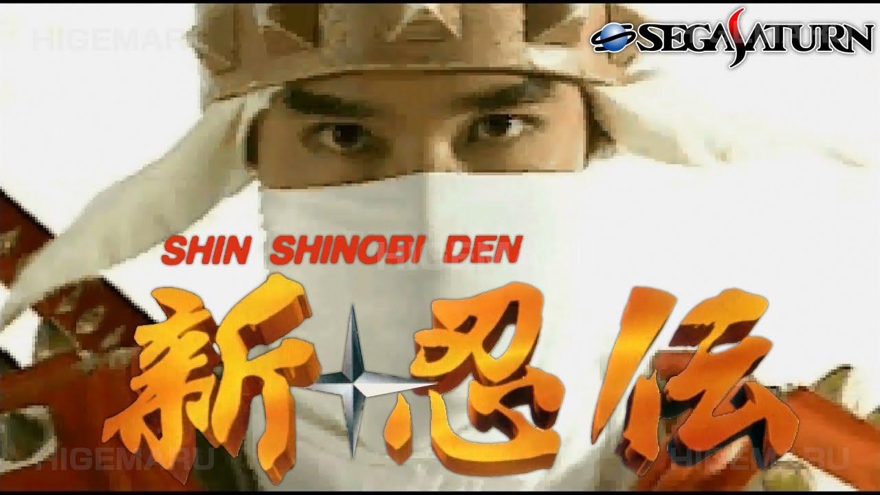 新・忍伝 : Shinobi Legions(Shinobi X) セガサターン(SS)実機