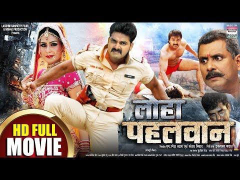 LOHA PAHALWAN | Pawan Singh, Sushil Singh, Payas Pandit | BHOJPURI SUPERHIT MOVIE 2019 | Subtitles