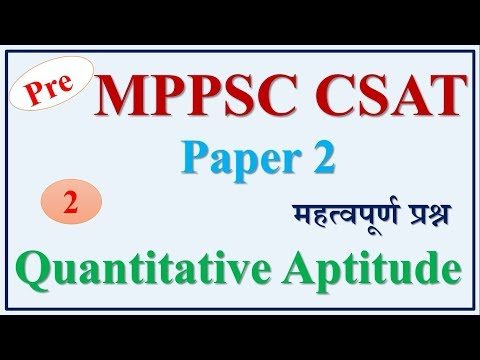 MPPSC CSAT 2018 (Paper 2) Quantitative Aptitude Part - 2