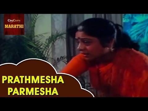 Prathmesha Parmesha - Full Video Song | Suresh Wadkar | Ashok Saraf  | Superhit Marathi Song