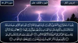 سورة الرعد كاملة بصوت الشيخ إدريس أبكر