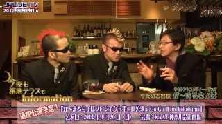 JPLIVE.TV - 今夜も築地テラスで with が〜まるちょば 様