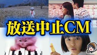 【閲覧注意】放送中止になったCM5選【エ◯】【裏事情】