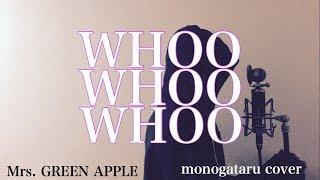 【フル歌詞付き】 WHOO WHOO WHOO - Mrs. GREEN APPLE (monogataru cover)