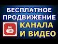Бесплатное продвижение канала и видео сервис YOUTUBER