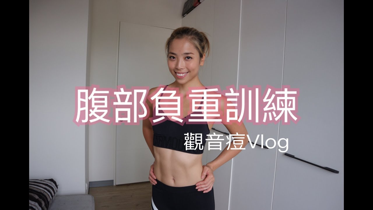 我的馬甲線怎麼來?腹肌負重訓練Vlog - YouTube