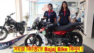 সহজ কিস্তিতে Bajaj Bike কিনুন 😱 Bajaj Motorcycle Price In Bangladesh 2019 🔥 Nabenvlogs