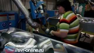 ElbowStitcher (Ergonomic) - сварка штампованных отводов(