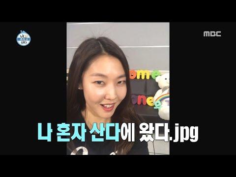 [I Live Alone] 나 혼자 산다 -Park Narae's selfie coaching for Han Hyejin 20170224