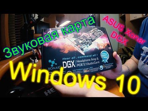 Звуковая карта для Windows 10