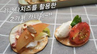 리코타치즈 카나페 만들기(2가지) canape reci…