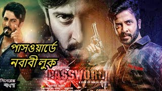 Download Video পাসওয়ার্ড সিনেমায় শাকিব খানের নবাবী লুক। ফিট বডিতে উপস্থিত হবেন কিং খান। Shakib Khan Password Movie MP3 3GP MP4