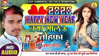 Happy New Year Song 2020 Bablu Yadav Naya Saal 2020 ka Gana Naya Saal ka Gana Bhojpuri New Year