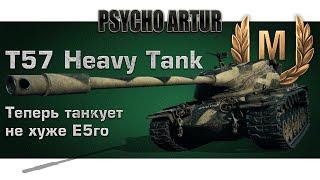 T57 Heavy Tank / Теперь танкует не хуже Е5го